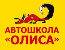 Автошкола «ОЛИСА»