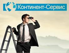 ИАЦ «Континент-Сервис»