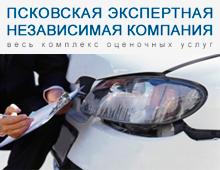 «Псковская экспертная независимая Компания»