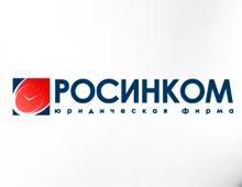 Юридическая фирма «Росинком»