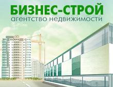 Агентство недвижимости «БИЗНЕС-СТРОЙ»