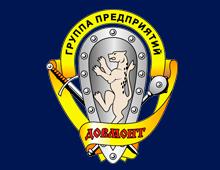 Группа предприятий «Довмонт»