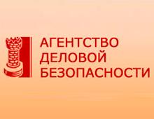 ООО «Агентство деловой безопасности»