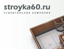 Псковская строительная компания