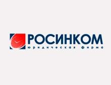Юридическая фирма «Росинком» (редизайн, адаптивный)