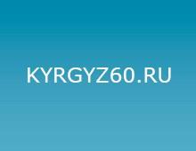 «Кыргызская национально-культурная Автономия Псковского района»