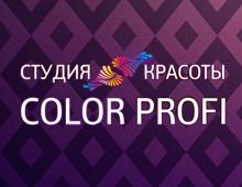 Студия красоты «Color Profi»