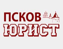 Юридическая компания «ПсковЮрист»