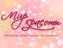 Сеть магазинов косметики «Мир красоты»