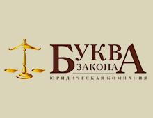 Юридическая компания «Буква Закона»